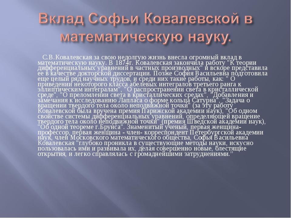 С.В.Ковалевская за свою недолгую жизнь внесла огромный вклад в математическу...
