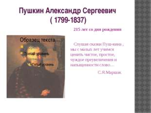 Пушкин Александр Сергеевич ( 1799-1837) 215 лет со дня рождения Слушая сказки