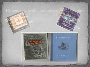 Путешествия по произведениям Пушкина