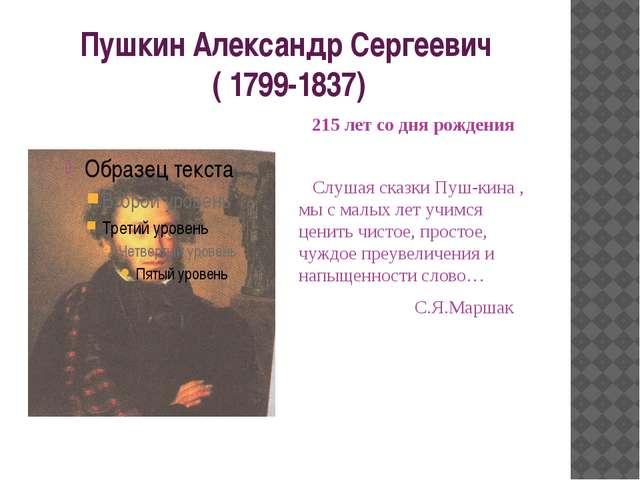 Пушкин Александр Сергеевич ( 1799-1837) 215 лет со дня рождения Слушая сказки...