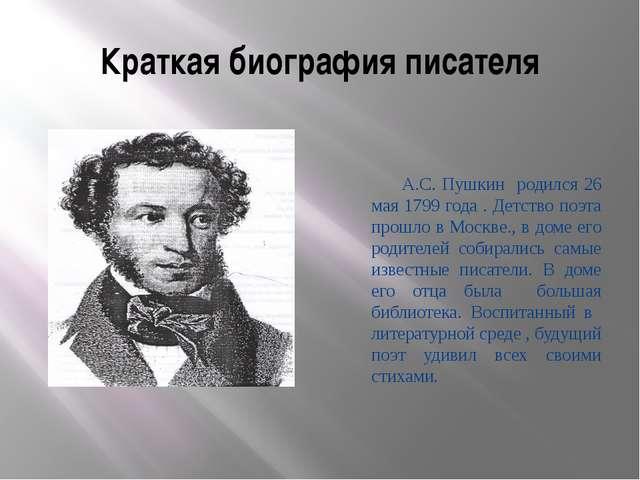 Краткая биография писателя А.С. Пушкин родился 26 мая 1799 года . Детство поэ...