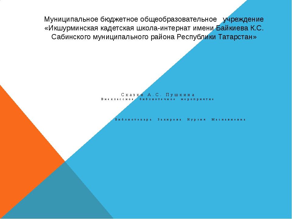 Сказки А.С. Пушкина Внеклассное библиотечное мероприятие Библиотекарь Закиров...