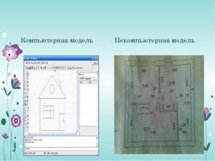 Компьютерная модель Некомпьютерная модель