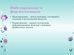 Моделирование и формализация Моделирование – метод познания, состоящий в созд