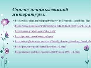 Список использованной литературы: http://www.plam.ru/compinet/osnovy_informat
