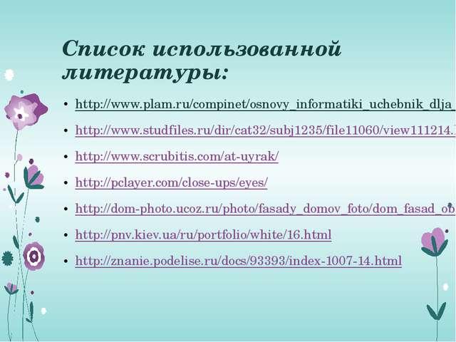 Список использованной литературы: http://www.plam.ru/compinet/osnovy_informat...