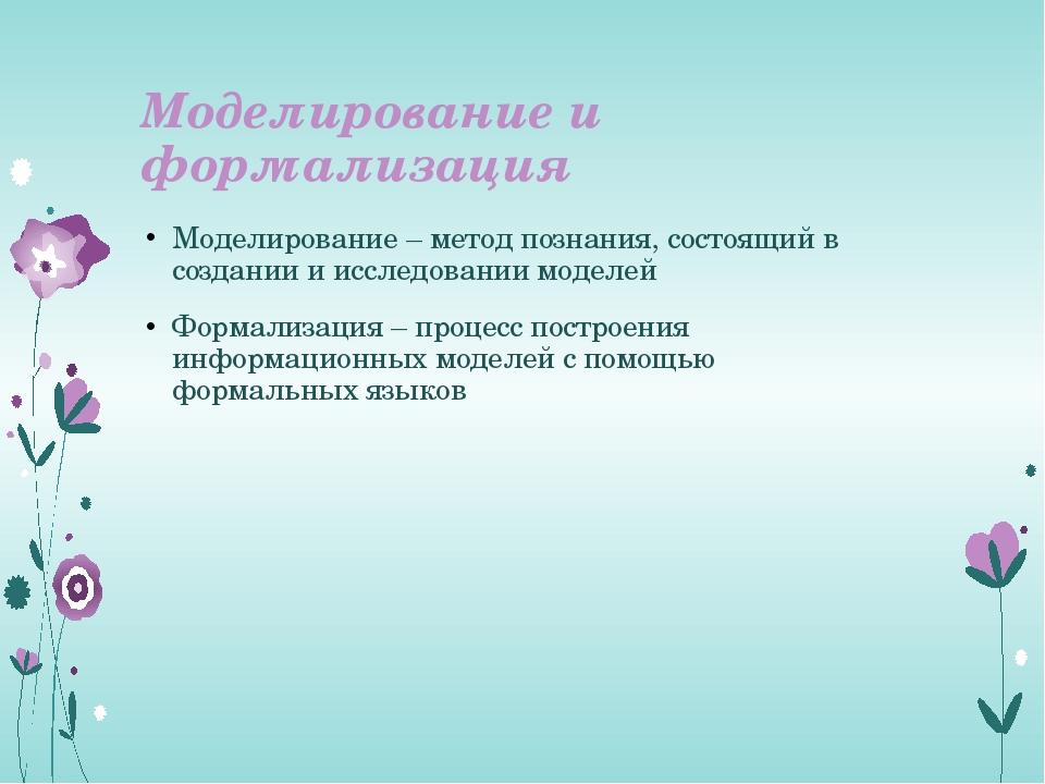 Моделирование и формализация Моделирование – метод познания, состоящий в созд...