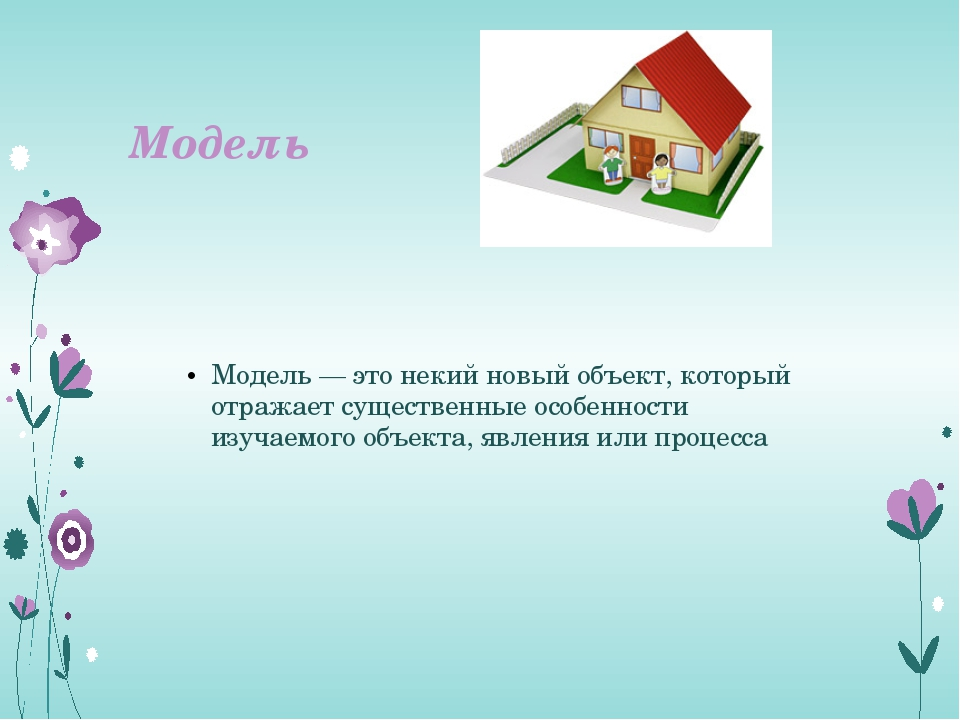 Модель Модель — это некий новый объект, который отражает существенные особенн...