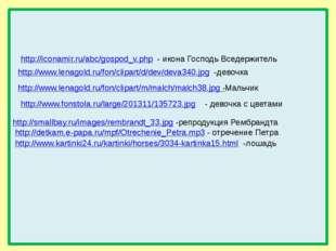 http://smallbay.ru/images/rembrandt_33.jpg -репродукция Рембрандта http://det