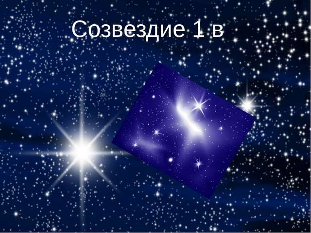 Созвездие 1 в