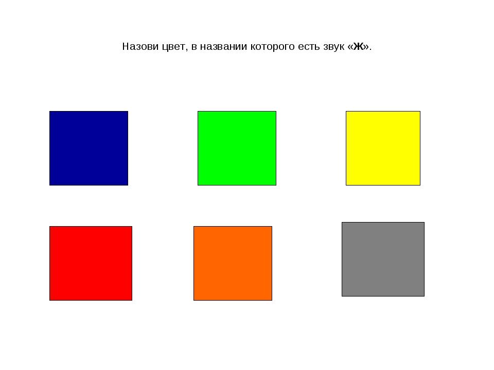 Назови цвет, в названии которого есть звук «Ж».