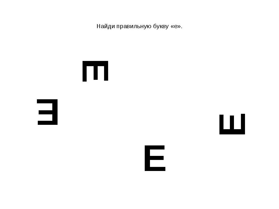 Найди правильную букву «е». Е Е Е Е