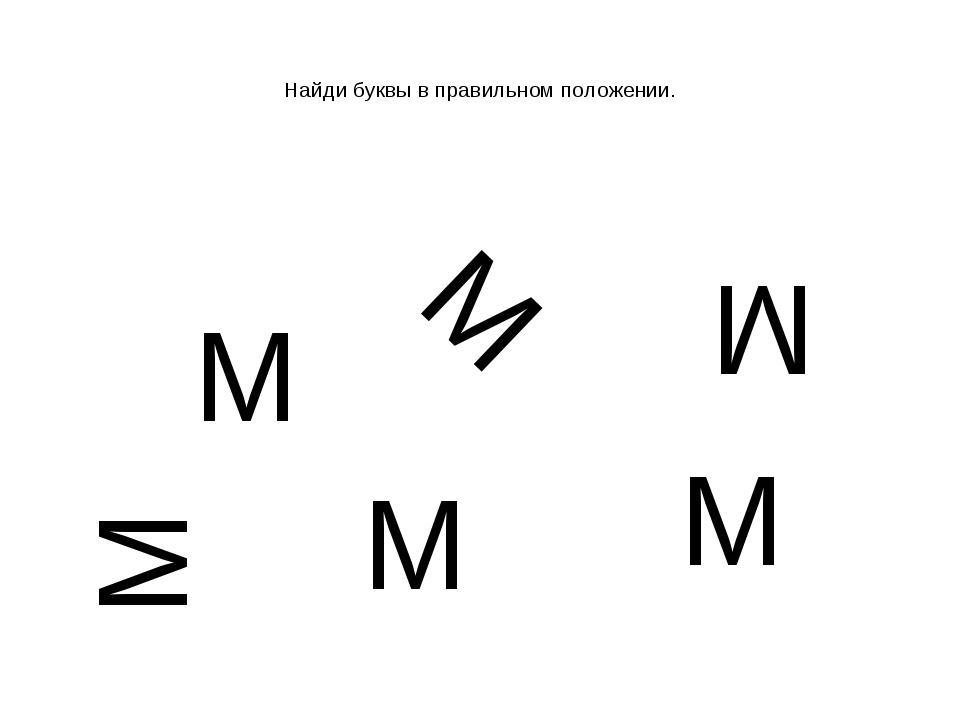 Найди буквы в правильном положении. М М М М М М