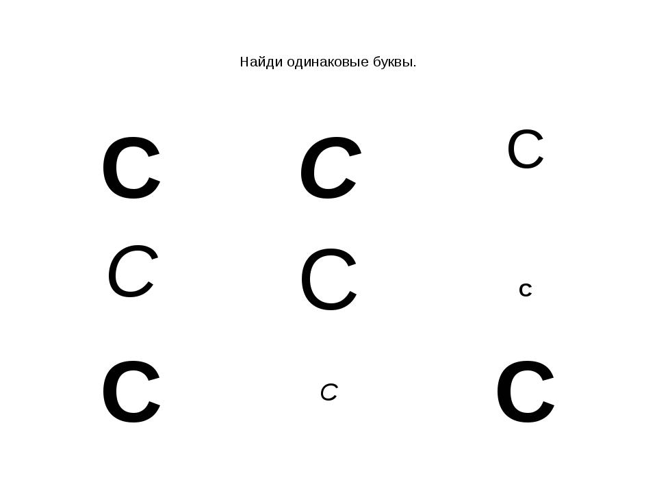 Найди одинаковые буквы. ССС СС С С СС
