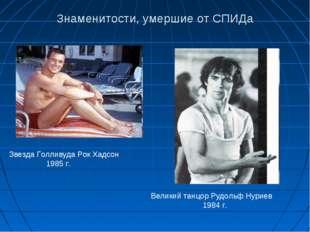 Знаменитости, умершие от СПИДа Звезда Голливуда Рок Хадсон 1985 г. Великий та