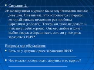Ситуация 2. «В молодежном журнале было опубликовано письмо девушки. Она писал