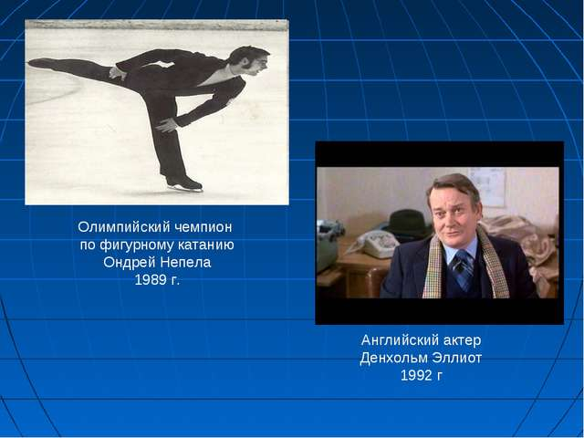 Олимпийский чемпион по фигурному катанию Ондрей Непела 1989 г. Английский акт...