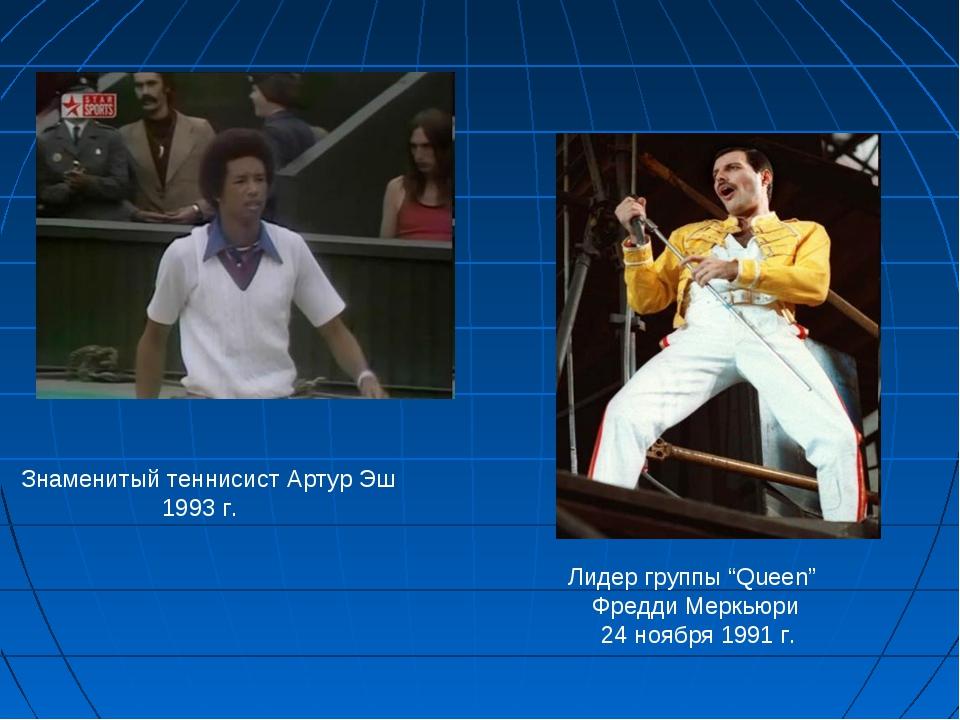 """Знаменитый теннисист Артур Эш 1993 г. Лидер группы """"Queen"""" Фредди Меркьюри 24..."""