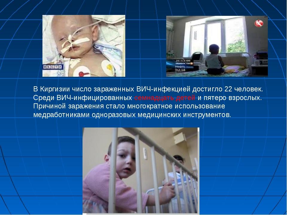 В Киргизии число зараженных ВИЧ-инфекцией достигло 22 человек. Среди ВИЧ-инфи...