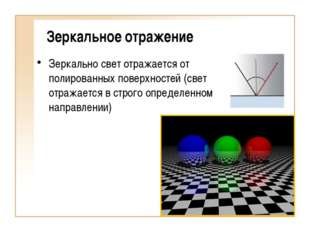 Зеркальное отражение Зеркально свет отражается от полированных поверхностей (