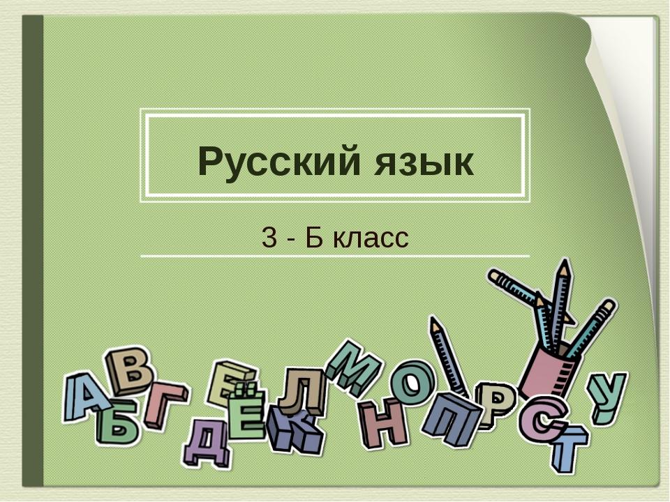 Русский язык 3 - Б класс