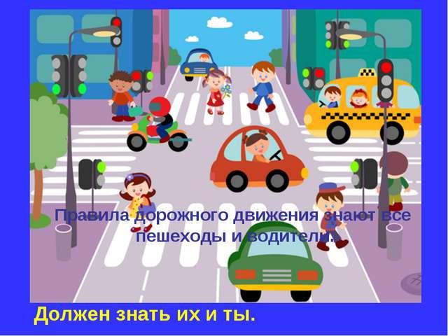 Правила дорожного движения в 6 классе презентация