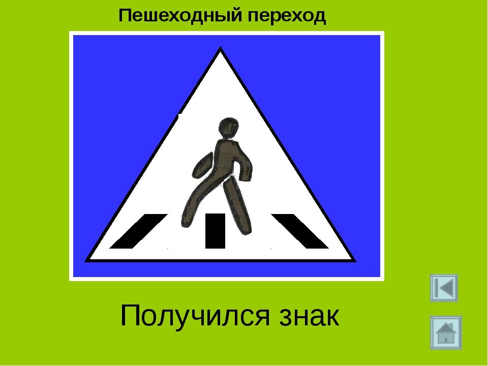 Работа с бумагой модели дорожных знаков требуются модели больших размеров