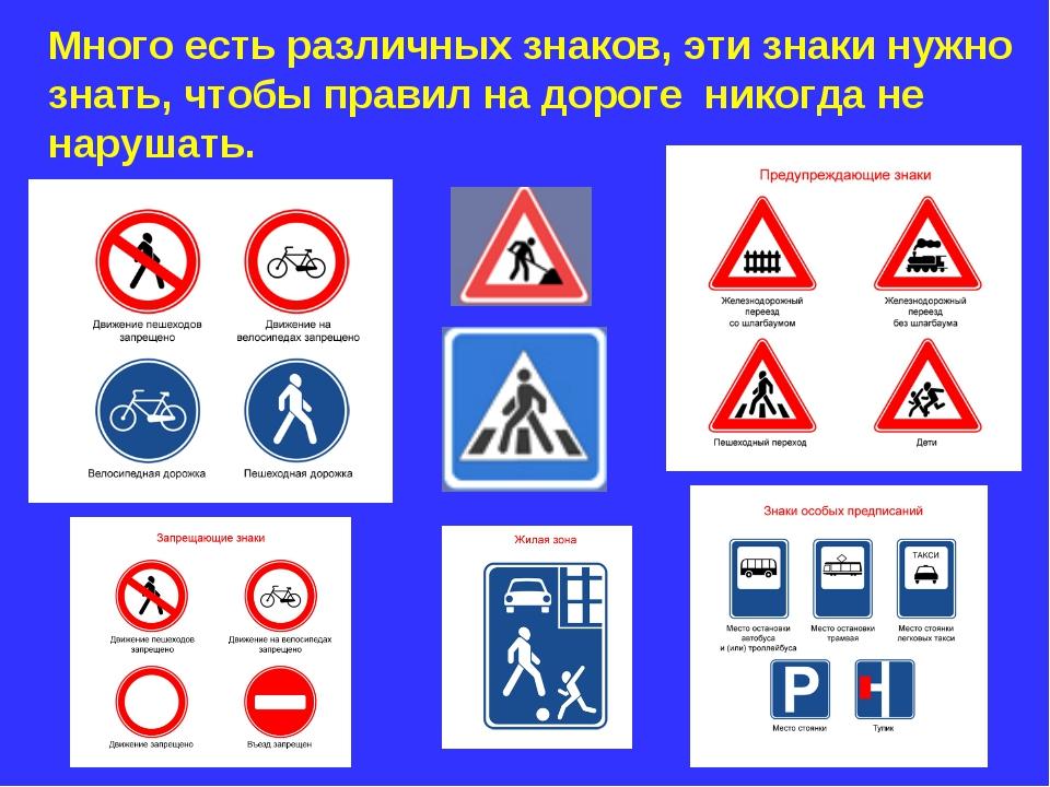 Пешеходные знаки дорожного движения картинки с пояснениями очень