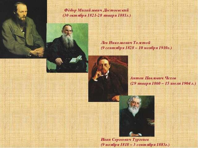 Фёдор Михайлович Достоевский (30 октября 1821-28 января 1881г.) Лев Николаеви...