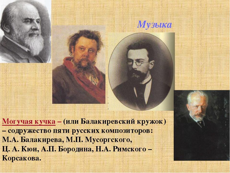 Музыка Могучая кучка – (или Балакиревский кружок) – содружество пяти русских...