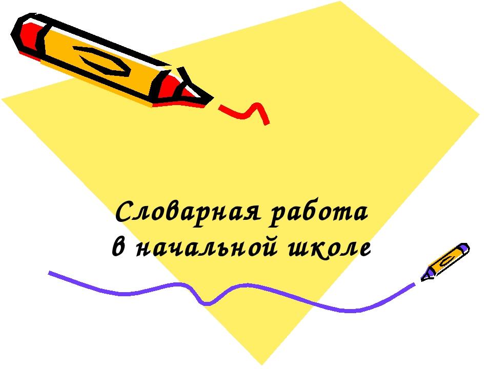 Словарная работа в начальной школе