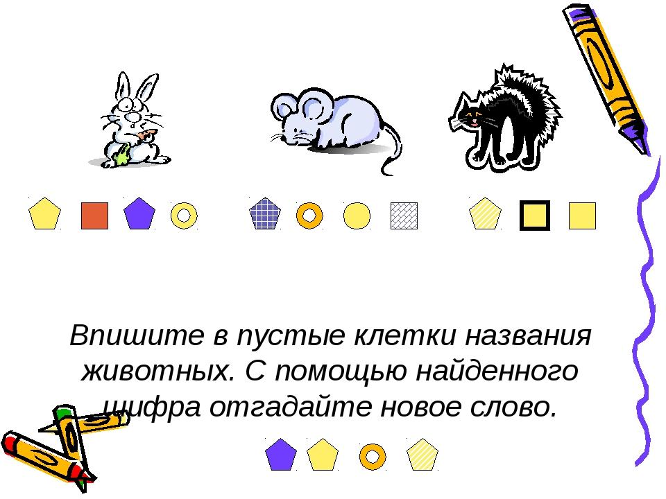 Впишите в пустые клетки названия животных. С помощью найденного шифра отгадай...