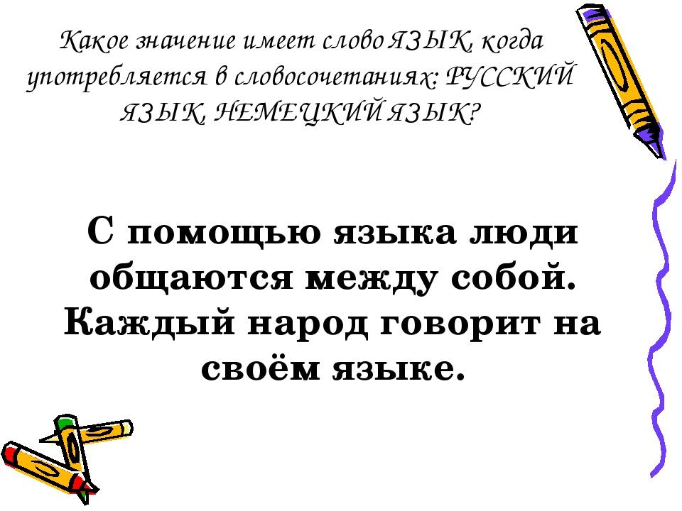 Какое значение имеет слово ЯЗЫК, когда употребляется в словосочетаниях: РУССК...