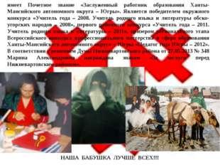 имеет Почетное звание «Заслуженный работник образования Ханты-Мансийского авт