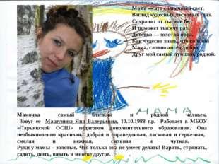 Мамочка самый близкий и родной человек. Зовут ее Машунина Яна Валерьевна, 10.