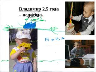 Владимир 2,5 года – непоседа.
