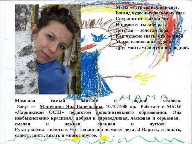 Мамочка самый близкий и родной человек. Зовут ее Машунина Яна Валерьевна, 10....