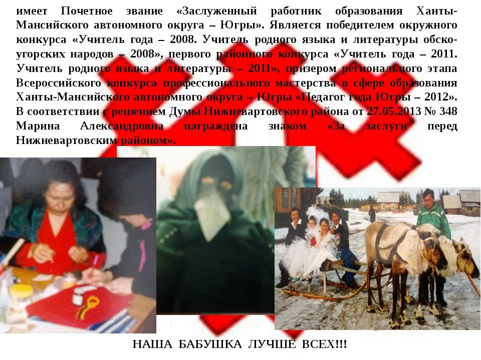 имеет Почетное звание «Заслуженный работник образования Ханты-Мансийского авт...