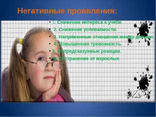 Негативные проявления: 1. Снижение интереса к учебе 2. Снижение успеваемости