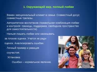 1. Окружающий мир, полный любви Важен эмоциональный климат в семье. Совместны