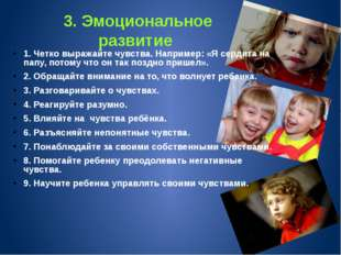 3. Эмоциональное развитие 1. Четко выражайте чувства. Например: «Я сердита на