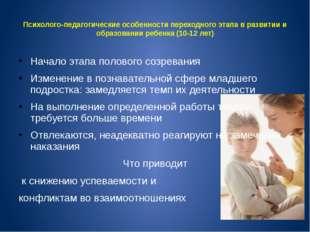 Психолого-педагогические особенности переходного этапа в развитии и образован