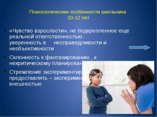 Психологические особенности школьника 10-12 лет «Чувство взрослости», не подк