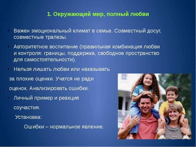 1. Окружающий мир, полный любви Важен эмоциональный климат в семье. Совместны...