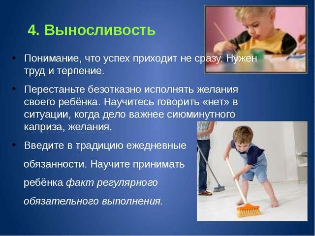 4. Выносливость Понимание, что успех приходит не сразу. Нужен труд и терпение...