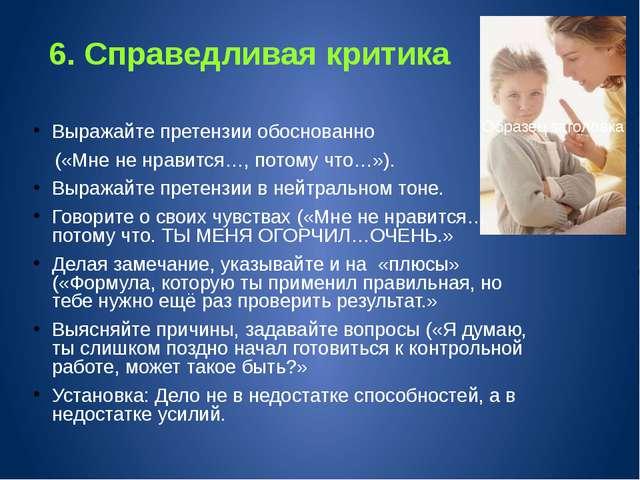6. Справедливая критика Выражайте претензии обоснованно («Мне не нравится…,...