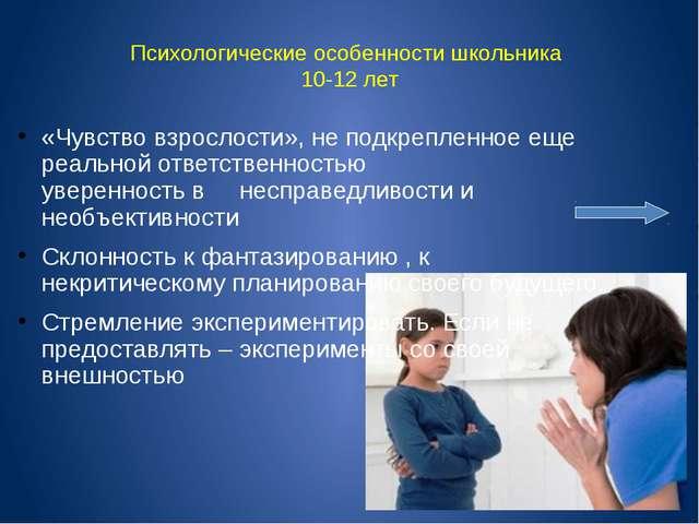 Психологические особенности школьника 10-12 лет «Чувство взрослости», не подк...