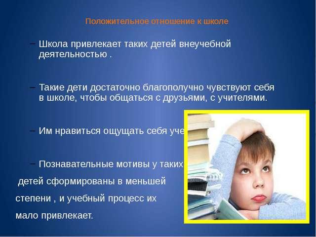Положительное отношение к школе Школа привлекает таких детей внеучебной деяте...