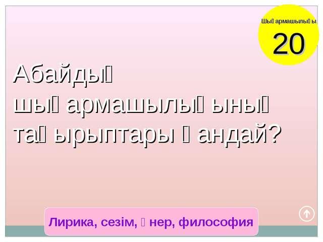 Лирика, сезім, өнер, философия Шығармашылығы 20 Абайдың шығармашылығының тақы...