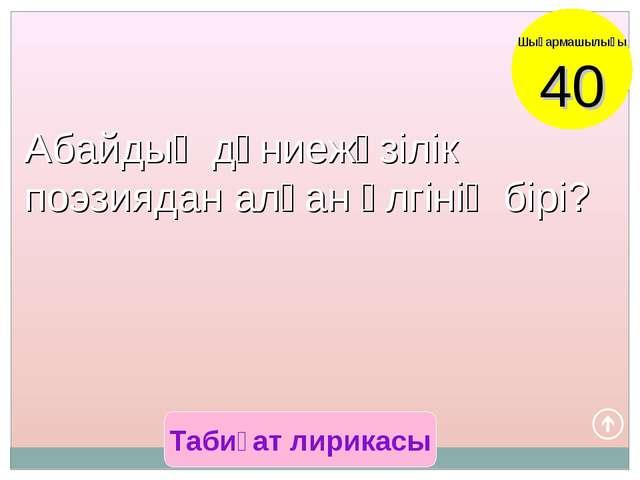 Табиғат лирикасы Шығармашылығы 40 Абайдың дүниежүзілік поэзиядан алған үлгіні...